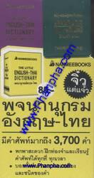พจนานุกรมอังกฤษ-ไทย ฉบับจิ๋ว
