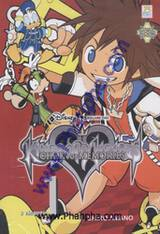 Kingdom Hearts - CHAIN OF MEMORIES เล่ม 1