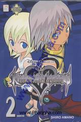 Kingdom Hearts - CHAIN OF MEMORIES เล่ม 2 (จบ)