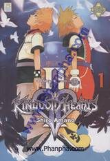 Kingdom Hearts II เล่ม 1