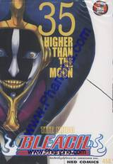 Bleach เทพมรณะ 35 - HIGHER THAN THE MOON