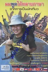 ผมพูดได้หลายภาษา จากการเป็นนักเที่ยว