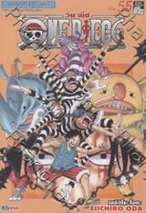 วัน พีซ - One Piece เล่ม 55