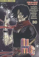 กินทามะ - Gintama เล่ม 30