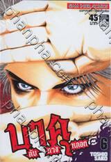 บาคุ ลับ ลวง หลอก เล่ม 06