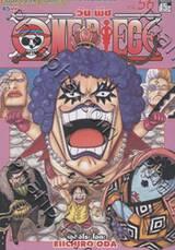 วัน พีซ - One Piece เล่ม 56