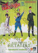 พลังอักษะ เฮตาเลีย : Axis Powers Hetalia เล่ม 02