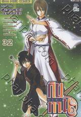 กินทามะ - Gintama เล่ม 32