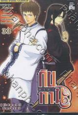 กินทามะ - Gintama เล่ม 33