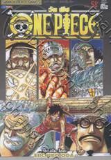 วัน พีซ - One Piece เล่ม 58