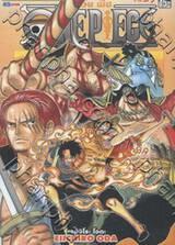 วัน พีซ - One Piece เล่ม 59
