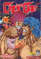 โทริโกะ เล่ม 10 - การต่อสู้ของสัตว์ป่า