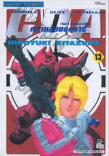 Mobile Suit Gundam C.D.A. Char's Deleted Affair - ความลับของชาร์ เล่ม 13
