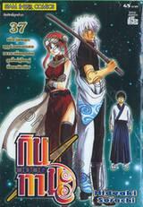 กินทามะ - Gintama เล่ม 37