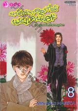 หน้ากากดอกไม้ นายเคนโตะ เล่ม 08 - เฉิดฉายยิ่งกว่ามวลบุปผา