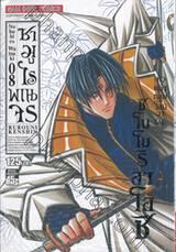 ซามูไรพเนจร เล่ม 08 - ชิโนโมริอาโอชิ (หัวหน้ากลุ่มโอนิวาบัง)
