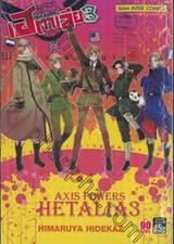 พลังอักษะ เฮตาเลีย : Axis Powers Hetalia เล่ม 03