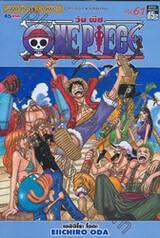 วัน พีซ - One Piece เล่ม 61