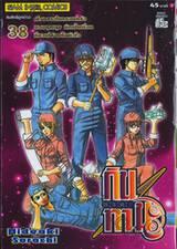 กินทามะ - Gintama เล่ม 38