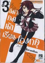 สมาคมนักเรียน โอตาคุ เล่ม 03