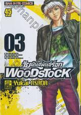 Wood Stock วัยมันส์พันธ์ุร็อก เล่ม 03