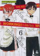 WORKING!! ร้านป่วนก๊วนหลุดโลก เล่ม 06