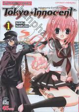 Tokyo ★ Innocent หนุ่มภูตพราย กับ สาวสื่อวิญญาณ เล่ม 01