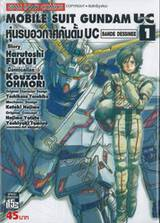 Mobile Suit Gundam UC ยูนิคอร์น : หุ่นรบอวกาศกันดั้ม UC Bande Dessinee เล่ม 01