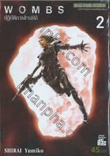 WOMBS ปฏิบัติการข้ามมิติ เล่ม 02