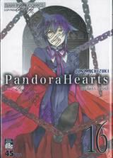 Pandora Hearts - แพนโดร่า ฮาร์ทส์ เล่ม 16