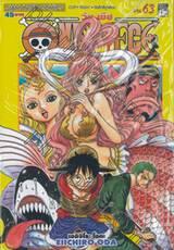 วัน พีซ - One Piece เล่ม 63