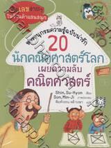 สารานุกรมความรู้ฉบับน่ารัก 20 นักคณิตศาสตร์โลกเผยความลับคณิตศาสตร์