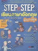 Step by Step เรียนภาษาอังกฤษด้วยการ์ตูน