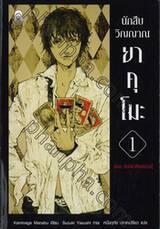 นักสืบวิญญาณ ยาคุโมะ เล่ม 01 ตอนนัยน์ตาสีแดงล่วงรู้ (นิยาย)