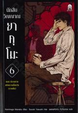 นักสืบวิญญาณ ยาคุโมะ เล่ม 06 ตอนปลายทางแห่งความสิ้นหวัง (ภาคต้น) (นิยาย)