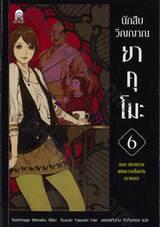 นักสืบวิญญาณ ยาคุโมะ เล่ม 06 ตอนปลายทางแห่งความสิ้นหวัง (ภาคจบ) (นิยาย)