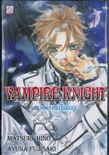 Vampire Knight ตอน บาปสีไอซ์บลู