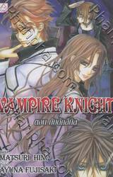 Vampire Knight ตอน กับดักสีนิล