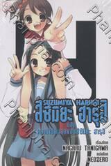 สึซึมิยะ ฮารุฮิ Suzumuya Haruhi เล่ม 05 ตอน ความไม่สิ้นสุดของสึซึมิยะ ฮารุฮิ (นิยาย)