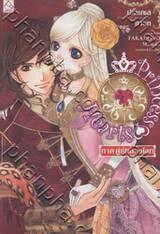 Princess Hearts ภาค คู่รักลวงโลก
