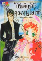 บันทึกรักคุณหนูไฮโซ : Melody's File (เล่มเดียวจบ)