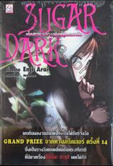 SUGAR DARK เด็กสาวและความมืดที่ถูกกลบฝัง