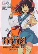 สึซึมิยะ ฮารุฮิ Suzumuya Haruhi เล่ม 10 ตอน ความตกตะลึงของสึซึมิยะ ฮารุฮิ (ภาคปฐมบท) (นิยาย)