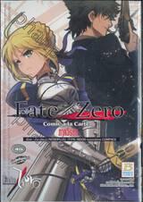 Fate/Zero Comic a la Carte ภาควีรชน (เล่มเดียวจบ)