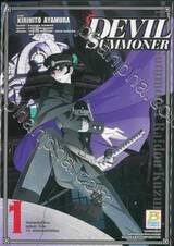 DEVIL SUMMONER เล่ม 01 -นักอัญเชิญปีศาจ คุสุโนฮะ ไรโด VS. คนทรงแห่งโคโดคุ-