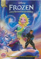 Frozen Graphic Novel ผจญภัยแดนคำสาปราชินีหิมะ + สมุดโน้ต