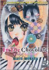 In The Chocolate อิน เดอะ ช็อกโกแลต (เล่มเดียวจบ)
