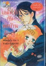 เลดี้ที่รักกับพ่อบ้านต้องสู้ (บันทึกรักคุณหนูไฮโซ : Melody's File 3) (เล่มเดียวจบ)