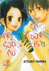 ฤดูร้อนกับรักของเรา เล่ม 03 (8 เล่มจบ)