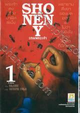 SHONEN Y เกมพระเจ้า เล่ม 01 (8 เล่มจบ)